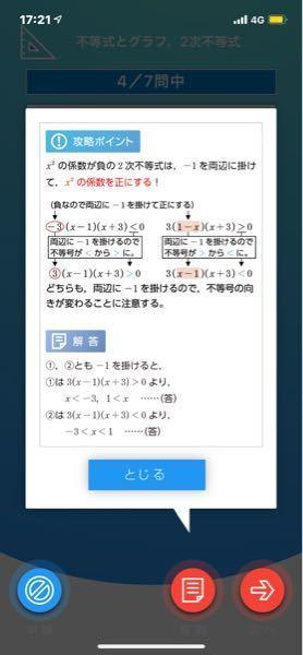 数学、100^_^ 回答がよくわからないので解説お願いします。