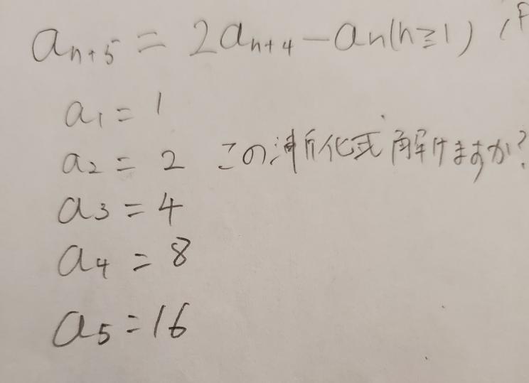 この漸化式って解けますか?