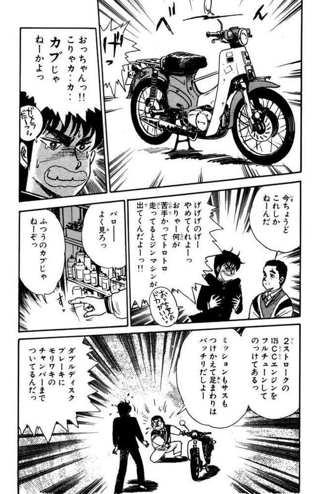 昭和はスーパーカブに2ストのエンジンを積むのが流行ったのですか。 ・・・・・・・・・・・・・・・・ 改めて昭和の漫画を見て見たらバイク屋のおっちゃんがスーパーカブに2スト125㏄のエンジンに乗せ換えていることをドヤ顔で語っている場面があるのですか。 よく分からないのですが。 スーパーカブに2ストのエンジンを乗せるって邪道なのでは。 と質問したら。 当時はスーパーカブはダサかった。 という回...