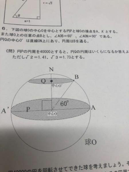 至急 中学数学 求め方がわかりません。 求め方と答え教えてください…!