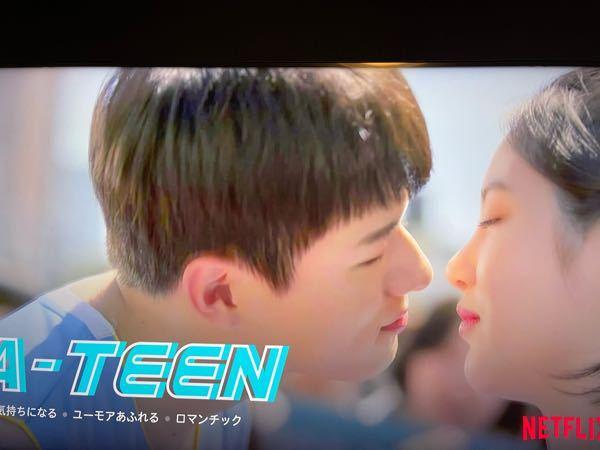 韓国ドラマのA-TEENについて質問です。 写真のシーンは何話のシーンでしょうか?