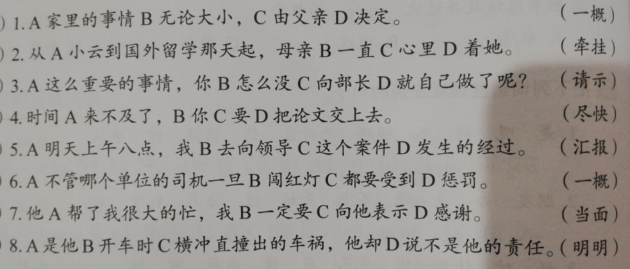 カッコの词语をどこに入れるかと言う問題です。かれこれ1時間以上かかってます。どなたか中国語に詳しい方、助けて下さい。