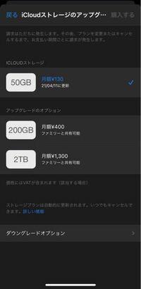 iPhoneのiCloudストレージを有料の50GBから無料の5GBに変更したいのですが、 ダウングレード→5GB→完了を押しても50GB表示の画面から変わらないのですが、これは完了していないということなのでしょうか? 急ぎで回答をお願いしたいです。 よろしくお願いいたします。
