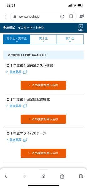 高3。同志社、早稲田大学志望です。河合模試で同志社大学、早稲田大学をしぼうするならどの模試がおすすめですか?