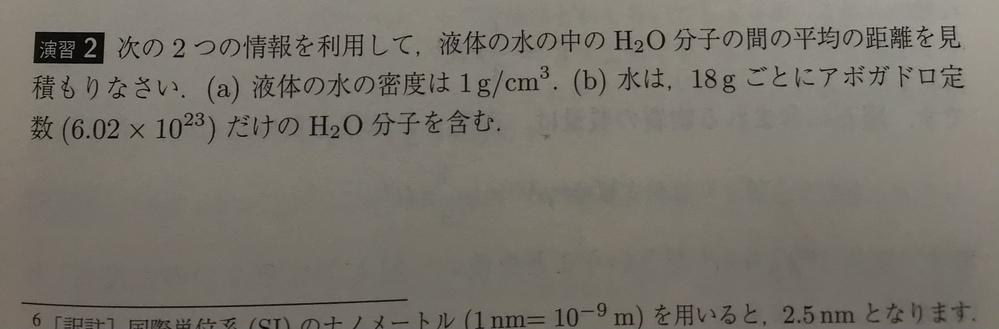 水分子の距離を求める問題を教えてください。考え方は水分子一辺の長さが水分子の距離と等しいとして考えてます!お願いします。