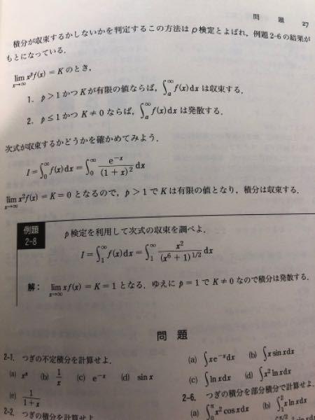 大学数学について lim n→∞{(x^p)f(x)}を用いて判定する方法にp検定とありますが、それについて調べても解決しません。 この方法の名前は通常、どんな名前で扱われていますか