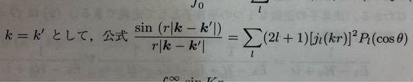 量子力学の部分波展開について、 以下の公式を導出して頂きたいです。 (ただし、p_l:ルジャンドル多項式、j_l:球ベッセル関数、θ:kとk'のなす角です。)