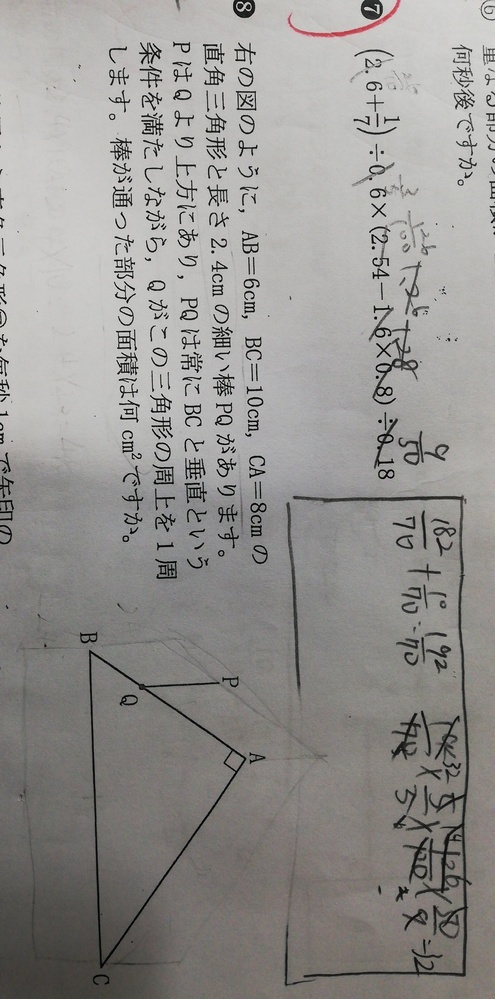 中学受験 算数です!答えは、2.4×10+6×8÷2×四分の三で42cm2です。2.4×(10十6+8 )ではない理由が分かりません。助けてください!