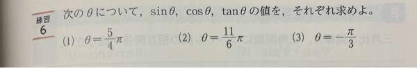 急ぎです!数2三角関数の子の問題どうやって解くんですか?シータθからサインコサインタンジェントってどう求めるんでしょうか。 例えば1番の場合、5/4πがどこを位置するのかはわかるのですが、(左下)そこからどう進めればいいのか分かりません。