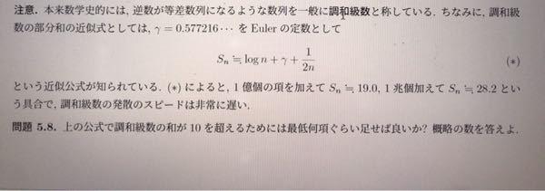 解析学の問題です。問題5.8がよく分かりません。解説して頂けると幸いです。