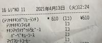 2021/4/13 12:46 マクドナルドのバリューランチについて    なぜこの注文は550円 ではないのでしょうか サイドポテト以外に変えたりすると値上がりするのでしょうか    ミスでしょうか  教えてください