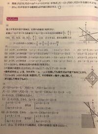 (3)について。 b≠0 a+b-1≠0 4a+b+2≠0 より、これらを解いて (a,b)≠(-1,2),(1,0) よって〜は右図の車線部(境界線は含まない、かつ点(-1,2),(1,0)を除く)  としても正解ですか?  正解だとしたら、写真の解答では不足ですか? 解答宜しくお願い致します。