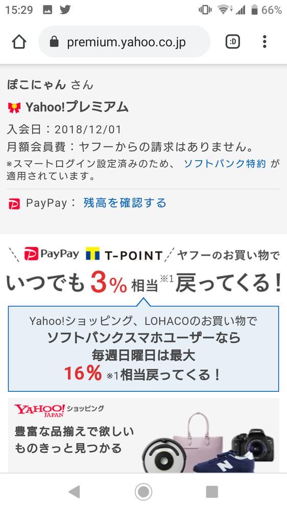 yahoo!プレミアムについて詳しい方、知恵をお貸しください。 SoftbankからLINEMOに乗り換えました。事前に調べた情報ですと、yahoo!プレミアムは自動的に解約されるとのことでした...