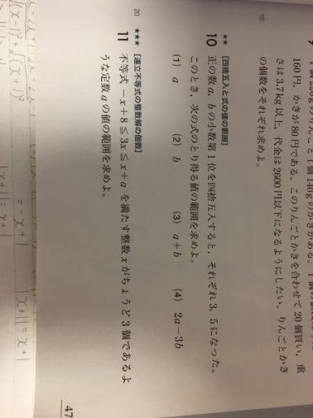 明日までの課題が分からないので10、11のやり方を教えてください!助けてください