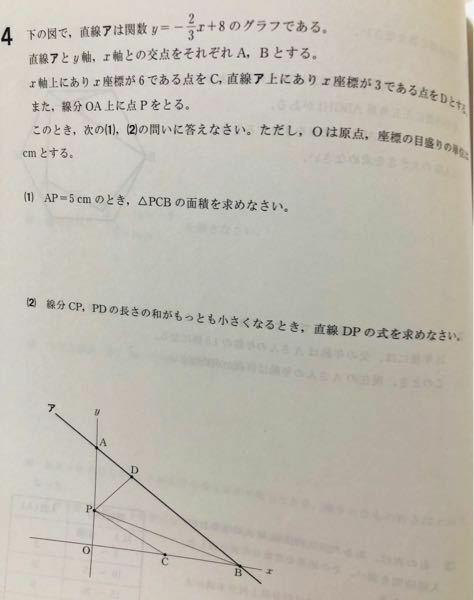 中学数学 関数の問題です。 (2)で、 y軸を対象の軸として点Cと線対称な点をEとする。線分CP、PDの長さの和がもっとも小さくなるのは 3点E、P、Dが一直線上に並ぶ時である。 とあるのですが、CP、PDの長さの和がもっとも小さくなるってなんでしょうか? このままではダメなのですか? また、3点E、P、Dが一直線上に並ぶ時がもっとも小さくなる→どこをどう見たら小さくなってるの? この...