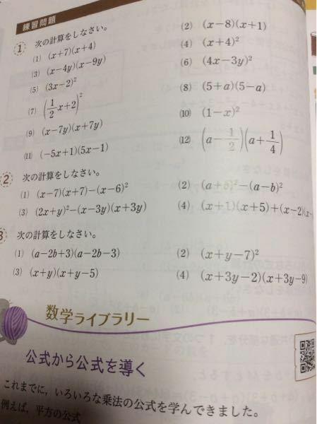 この写真の問題の答え(解き方)を教えてください