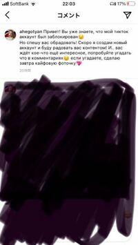 ロシア語の翻訳を頼みたいです! 写真のロシア語を翻訳して頂きたいです。 TikTokに関わると思います!