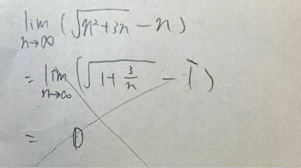 数学3の極限の質問です。 下の写真の問題において、解答は有理化して求めていたのですが、私は写真の中の(うっすらバツがついている)やり方で解いてしまいました。 解答と答えは違っており(有理化して解くというのは理解出来たのですが)他の極限の問題のようにnで割る方法では何故出来ないのか、疑問に思いました。 なぜ有理化以外の方法では解けないのでしょうか?できるだけ易しく教えて下さるとありがたいです。