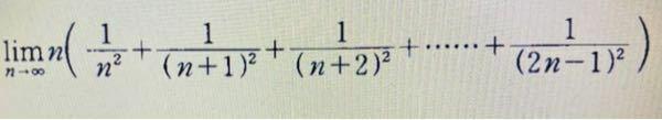 区分求積法の問題で全く分かりません。 解答を教えてください。