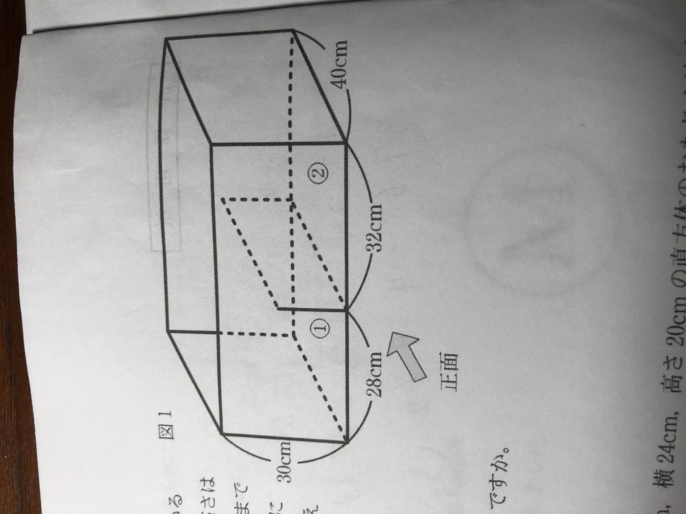 中学受験算数の問題です。 図1の直方体に高さ18cmのしきりがあります。⓵側に水が入っています。 ⓵側にたて36cm、横24cm、高さ20cmの直方体のおもりを沈めると水が⓶側に溢れました。⓶...