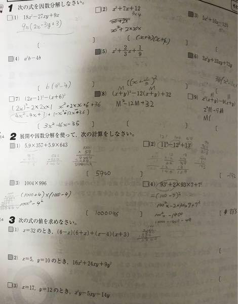 この全ての問題の答えを教えてください。