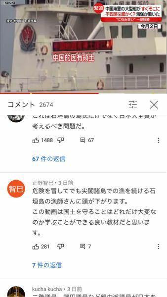 中国の尖閣諸島、領海侵入についてなのですが 最近感覚が麻痺してきたのか 日本が領海を主張するのは当然 中国も領海を主張しています 実は、中国が本当の領海ってことじゃないですよね? 日本の領海と証拠付けるものは、あるのでしょうか?一方中国側にも領海と証拠付けるものは、あるのでしょうか? 全く関心を持ってこなかったので無知な質問ですが ぜひ教えてください