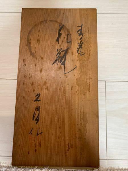 至急分かる方いましたら教えてください。 実家にあった、九谷焼の花瓶の木箱の 表面に書いてある文字が分かりません。 真ん中の花瓶は読めるのですが… ほかの漢字が分かりません。 どなたか読める方いましたら回答お願いします( ; ; )
