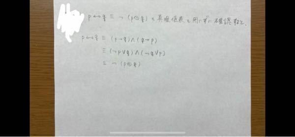 大学の情報数学の真理値表、論理演算子について質問です。この写真の問題なのですが、合っていますか? もし間違っていましたら、どこが間違っているか教えていただけるとありがたいです。どうかよろしくお願いいたします。