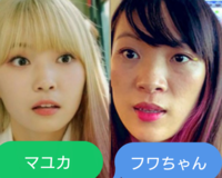 フワちゃん と マユカ そっくり?