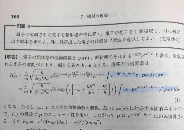 量子力学の質問です。 以下の画像の青線のところの式変形がよく分かりません。解説ではe・pのエルミート性を使って式を変形している様ですが、運動量演算子のエルミート性は両端に来る関数が無限遠で0に収束する時に 限るのではなかったのでしょうか? それに対して、この画像のe・pの左側にある関数は明らかに平面波の形をしているので、無限遠で0収束しないですよね? この様な場合でも運動量演算子はエルミート...