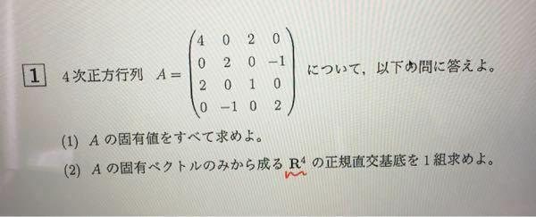 (2)の問題は条件を満たす4次正方行列を求めよ、ということですか? R^4というのは4次正方行列のことですか?