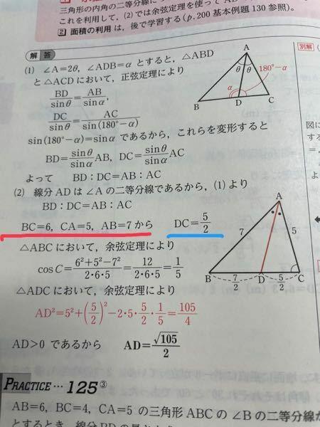 数学です なぜ写真の赤線から青線が求まるのか教えて下さい