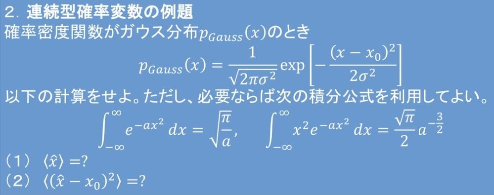 統計力学の問題です、回答をお願いします。