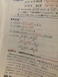 平方根の問題です (4)はどうして2をかけるのですか??