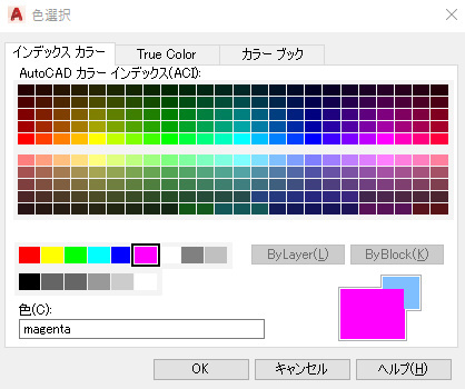 AutoCADについて 添付画像の色の選択ですが 右下の方に大きい四角と小さい四角の2色ありますが、これはどういう意味でしょうか