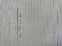 大学の課題で部分分数分解が出たのですが どうやってやるのか分かりません。 過程までお願いします。 また、この式のパターンならこういう風に分解する的な一般式があれば嬉しいです。