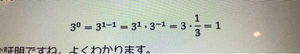 この3^0=1の証明は間違っているそうです。 3^0=1というのは数学乗の約束事で証明はできないと続いています。 成立しているように見えるのですが、何が間違っているのですか??