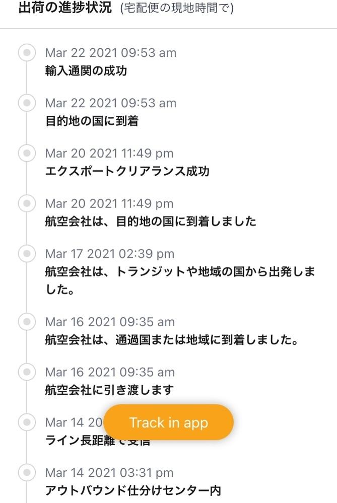 海外サイトにて商品がTOPYOUで発送された後3月22日には通関しているようなのですがそれからずっと動きがありません。 このまま待つしかないのでしょうか?