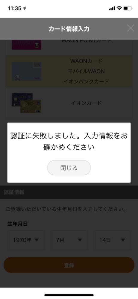 イオンモールアプリについて。 ホームの上にあるWAONカードを登録するというボタンを押すと、次へ進みません。一瞬白くなって何も起こりません。 iPhoneを再起動してみると、なんとか登録画面から...