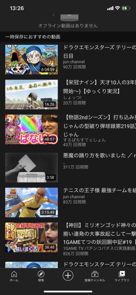 iphoneXRでYouTubeのアプリを使用しているのですが、画像の通りにタイトルが右横に1文字程度ズレてしまって、 動画の詳細を開く縦点3つのやつも表示されません。治し方わかる方居ますか?