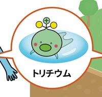 以下のYAHOO!JAPANニュース(毎日新聞)の記事を読んで、下の質問にお答え下さい。 https://news.yahoo.co.jp/articles/8f354e9fb0ebddfc0f71e53d4730489dcb3b1357 (トリチウムがゆるキャラ化? 「がっかり」と...