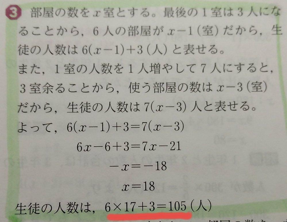 中学1年方程式の利用の問題です。 式はわかりますが、最後の生徒の人数のところで、式中にない数字が出てくるのはなぜですか。よろしくおねがいします!