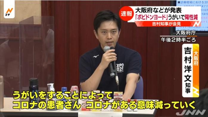 感染者1000人超えの大阪府の吉村知事は、なぜイソジンでのうがいを府民に呼びかけないのですか? コロナが減っていくのでは? 効果がないのでしょうか?