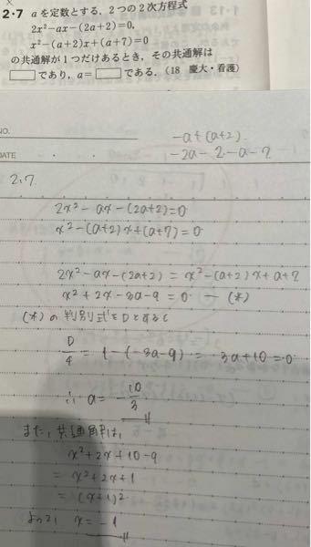 字がめちゃくちゃ汚くて申し訳ないのですが、なぜこれではダメなのか教えて頂きたいです… 答えは共通解は4、a=5です