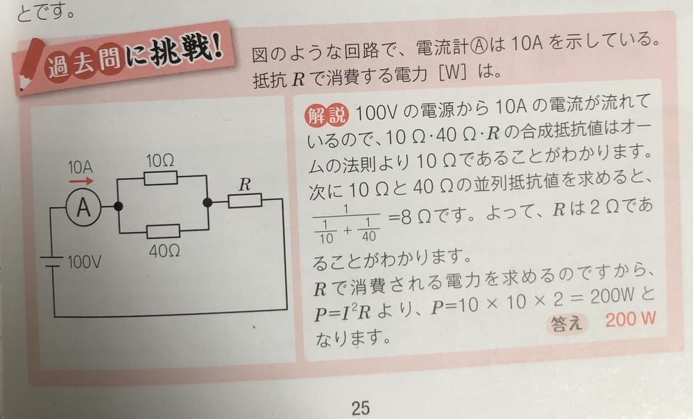 なぜここのRが2Ωになるのか知りたいです。