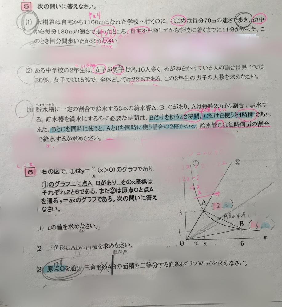 【至急】中2数学です!!この写真の大門?5.6の問題が全て分かりません。 どれか1つでも全然構いません! コイン250枚お譲りするので、頭のいいかた、解説をお願いします(´;ω;`) 写真見にくくてすみません!一応塾で聞いた事を色々書いてみましたが、逆にこんがらがったので消しました。 6のグラフ問題は、特に点Aと点Bの座標?の求め方がよくわかりません。 よろしくお願いします(´;ω;`)