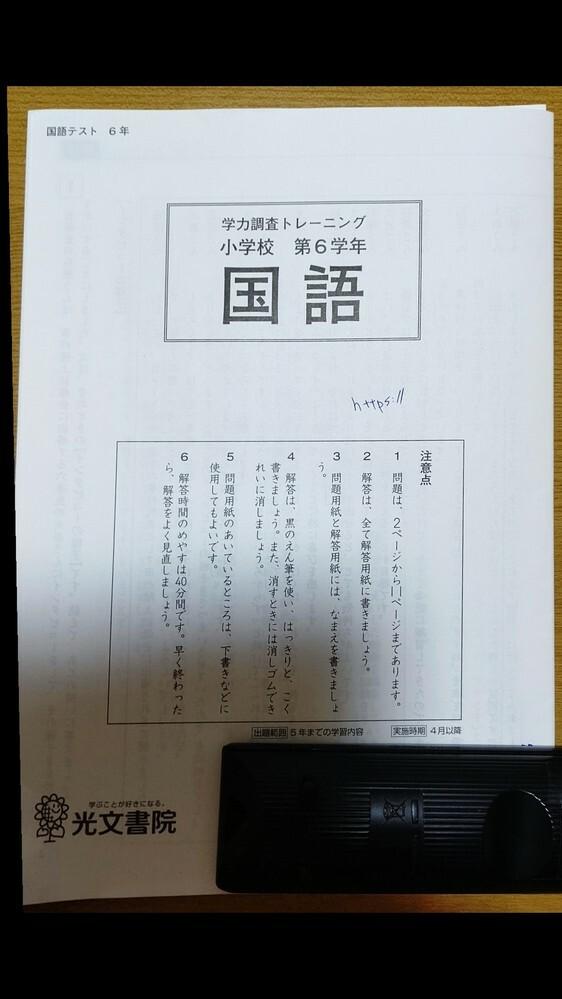 学力調査トレーニング 小学校 第6学年 国語 の答え合わせをしたいのですが、学校からは問題用紙と答案用紙しか配布されませんでした。 答えが知りたいです。どこかのサイトに解答の掲載はありますか?