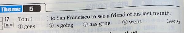 答えは④のwentでしたが、 何故 has goneはダメなんですか? hs gone にして 「彼は先月友人の一人に会うためにサンフランシスコに行ったきり帰ってない」でも良くないですか?
