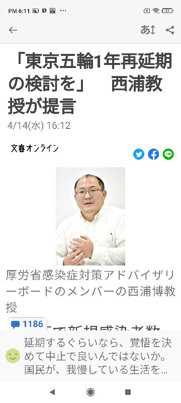 東京オリンピック1年再延期を西浦教授が提言した。これにより総理は検討するとは思いませんか?