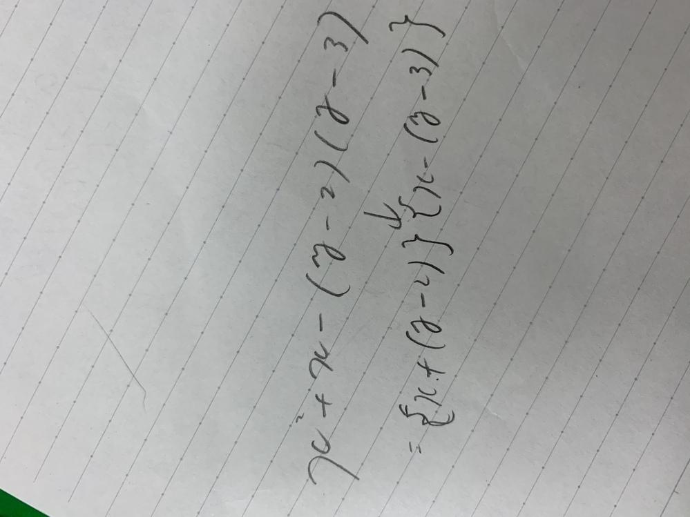 上の式から下の式になるのにどう計算していますか?途中式も教えてください